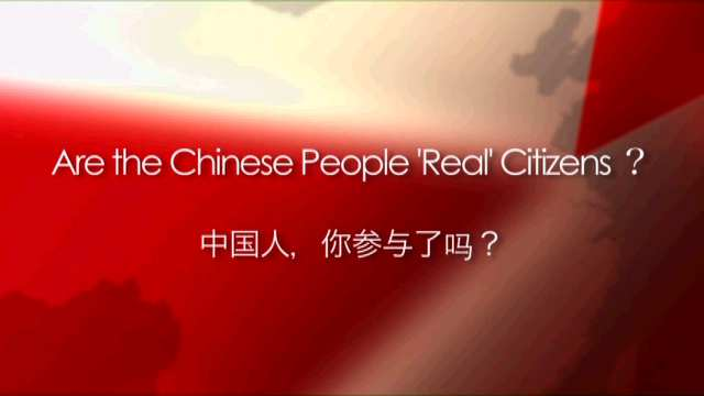 """Are the Chinese People """"Real"""" Citizens?"""